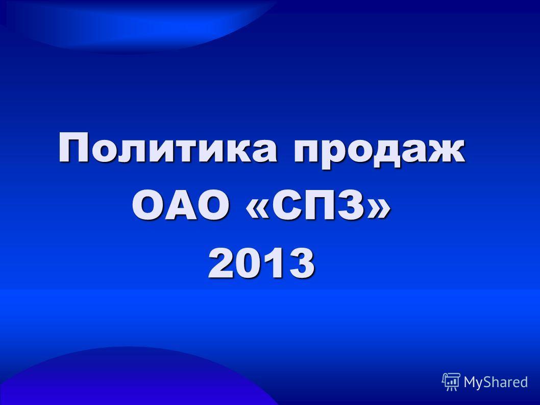 Политика продаж ОАО «СПЗ» 2013