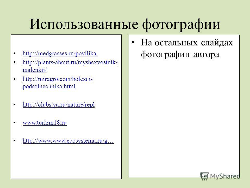 Использованные фотографии http://medgrasses.ru/povilika. http://plants-about.ru/myshexvostnik- malenkij/ http://plants-about.ru/myshexvostnik- malenkij/ http://miragro.com/bolezni- podsolnechnika.html http://miragro.com/bolezni- podsolnechnika.html h