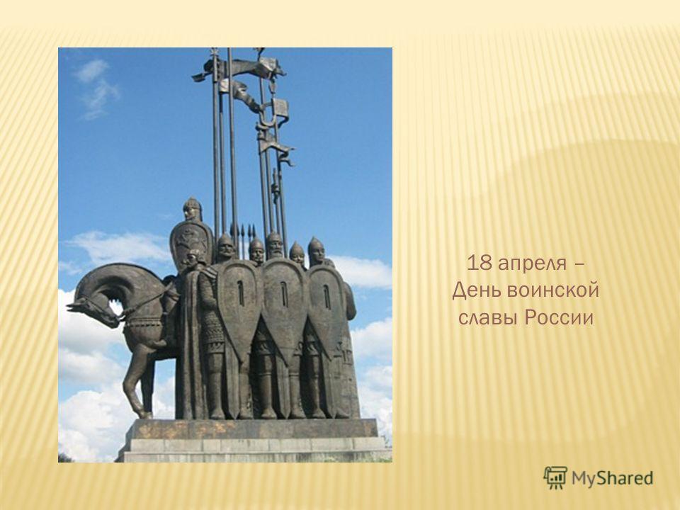 18 апреля – День воинской славы России