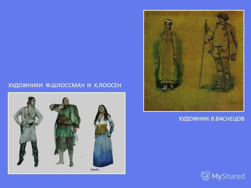 ХУДОЖНИК В.ВАСНЕЦОВ ХУДОЖНИКИ Ф.ШЛОССМАН И Х.ЛООСЕН