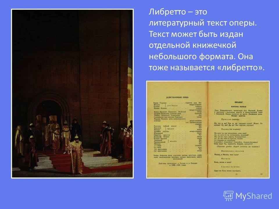 Либретто – это литературный текст оперы. Текст может быть издан отдельной книжечкой небольшого формата. Она тоже называется «либретто».