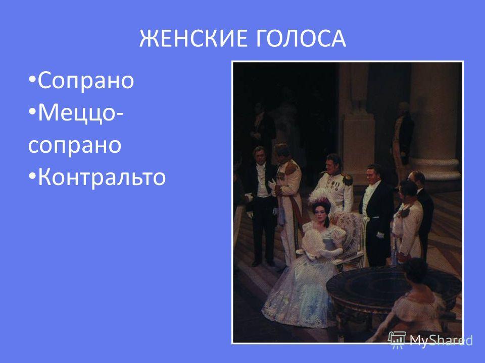 ЖЕНСКИЕ ГОЛОСА Сопрано Меццо- сопрано Контральто