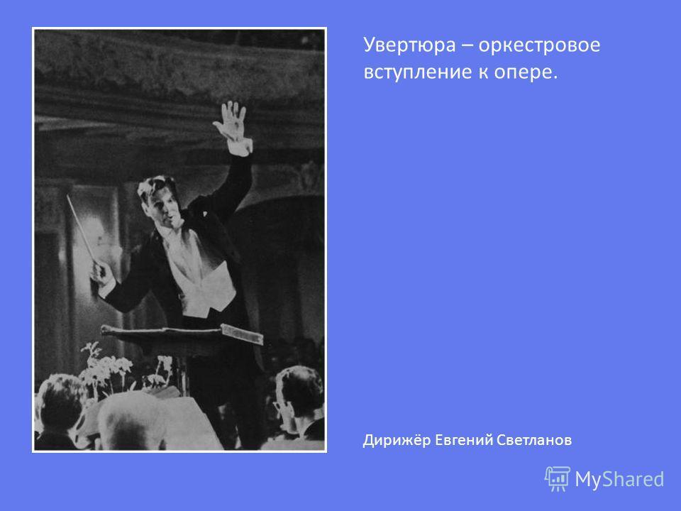 Увертюра – оркестровое вступление к опере. Дирижёр Евгений Светланов