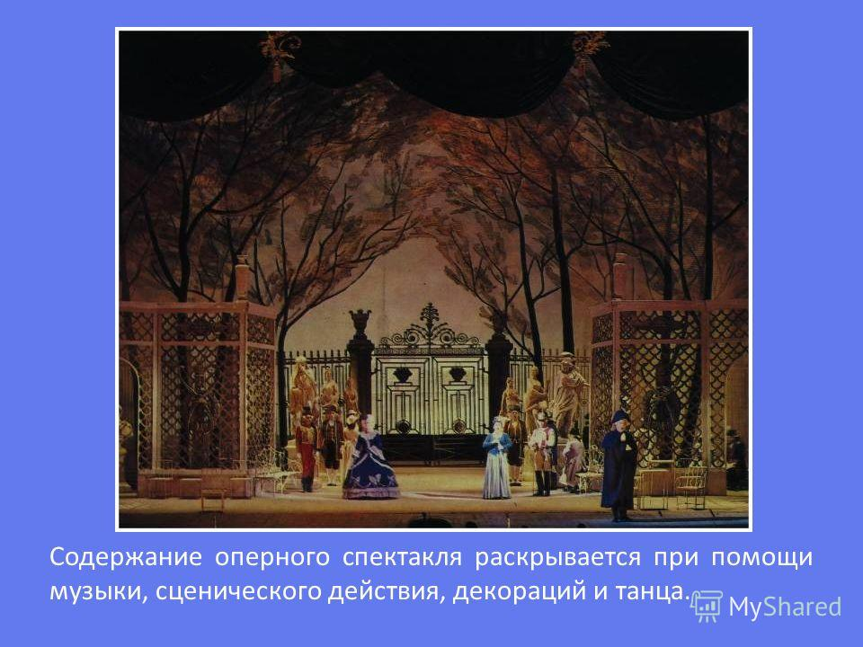 Содержание оперного спектакля раскрывается при помощи музыки, сценического действия, декораций и танца.