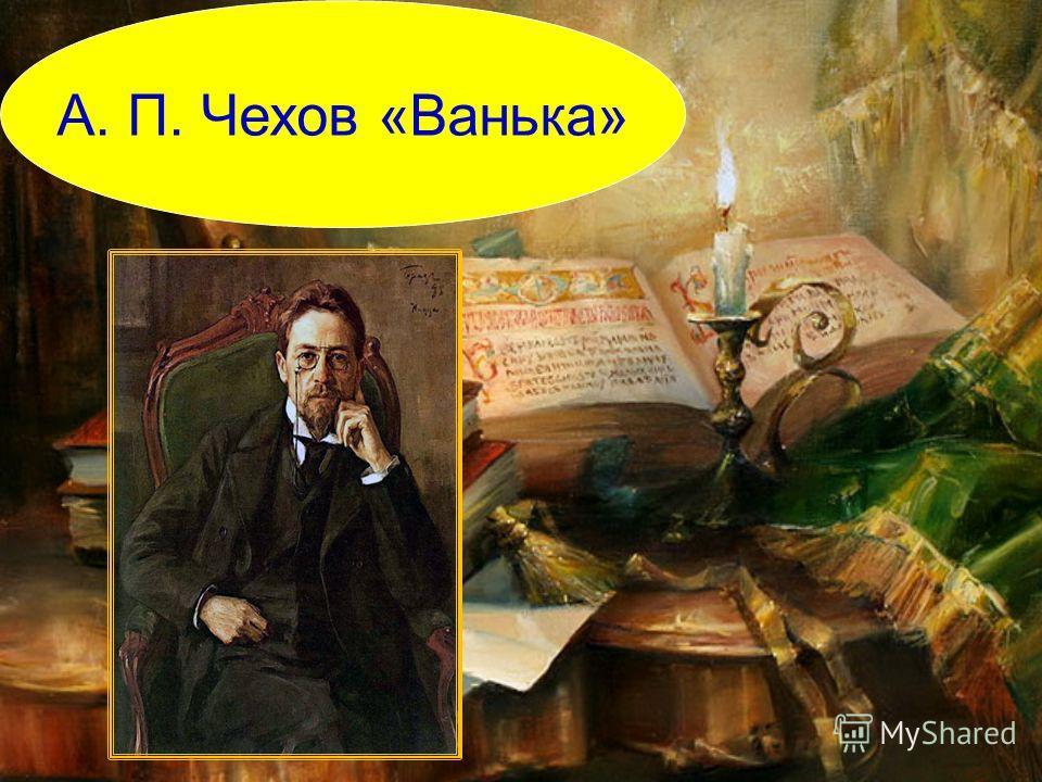 А. П. Чехов «Ванька»