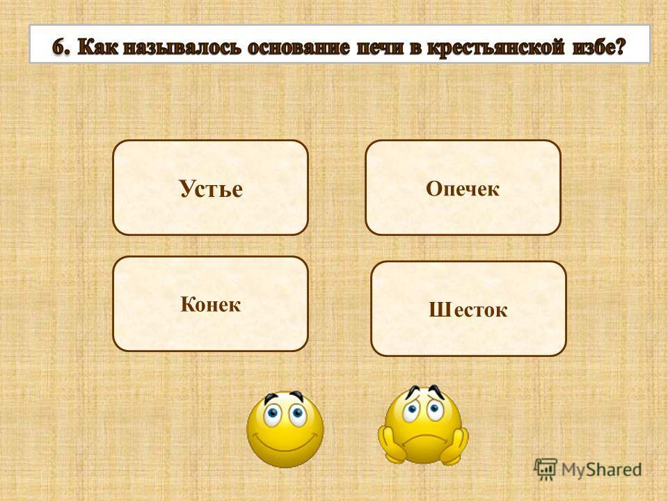 Устье Конек Шесток Опечек