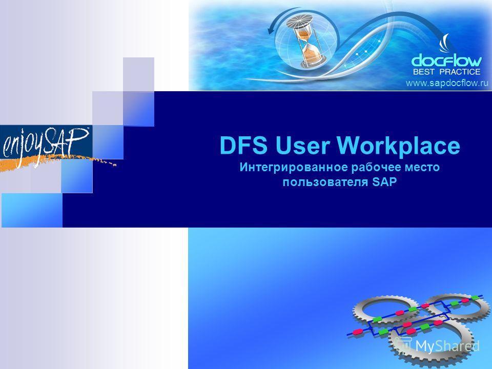 www.sapdocflow.ru DFS User Workplace Интегрированное рабочее место пользователя SAP