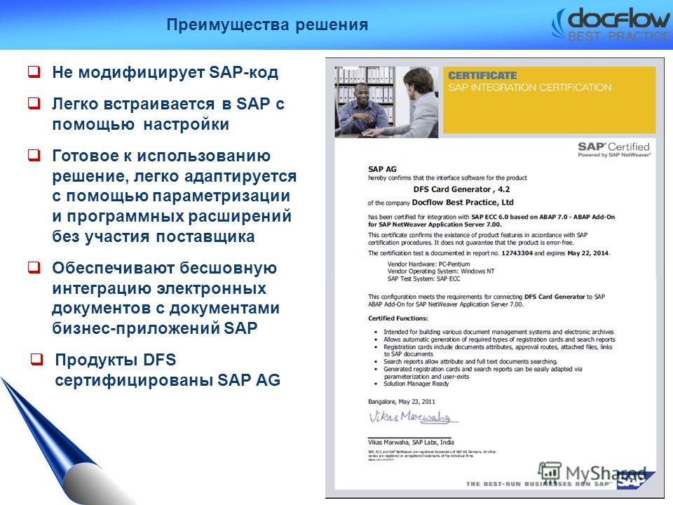 Преимущества решения Не модифицирует SAP-код Легко встраивается в SAP с помощью настройки Готовое к использованию решение, легко адаптируется с помощью параметризации и программных расширений без участия поставщика Обеспечивают бесшовную интеграцию э
