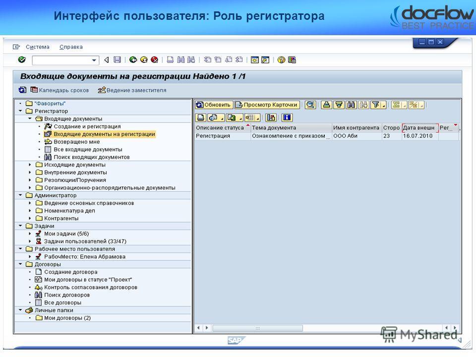 Интерфейс пользователя: Роль регистратора