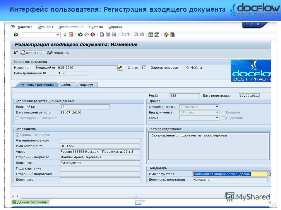 Интерфейс пользователя: Регистрация входящего документа