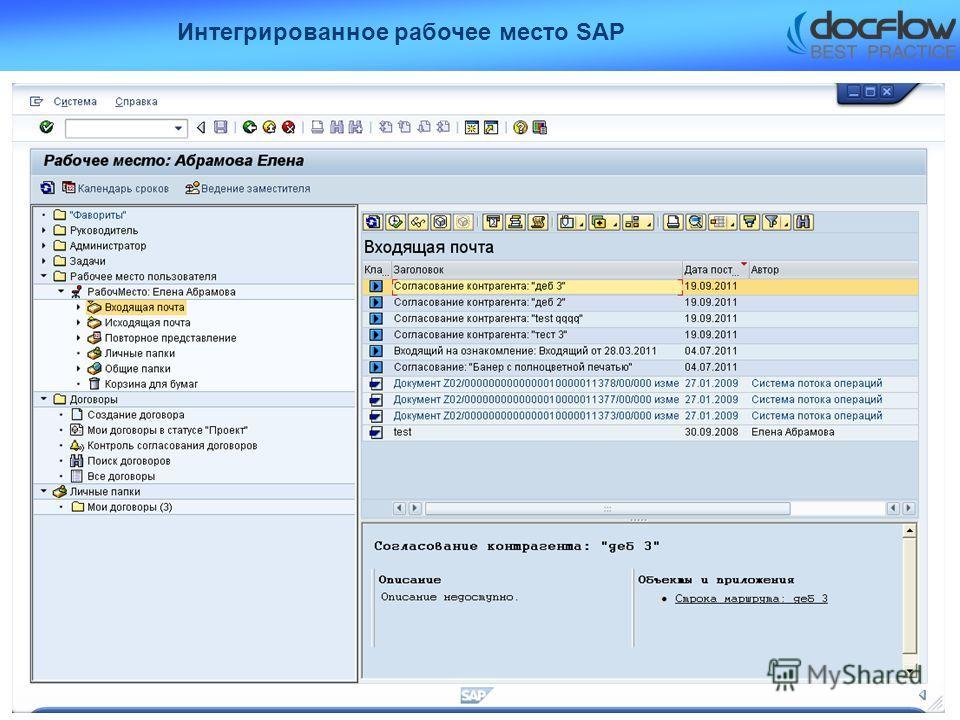 Интегрированное рабочее место SAP
