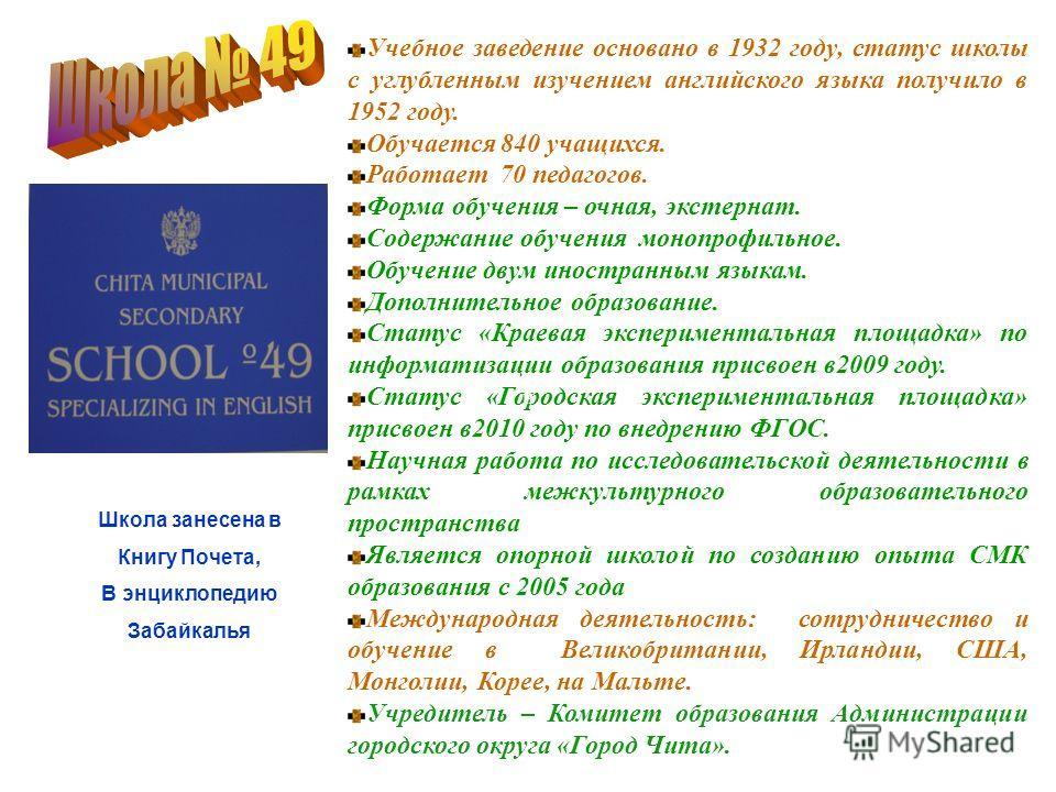 Учебное заведение основано в 1932 году, статус школы с углубленным изучением английского языка получило в 1952 году. Обучается 840 учащихся. Работает 70 педагогов. Форма обучения – очная, экстернат. Содержание обучения монопрофильное. Обучение двум и