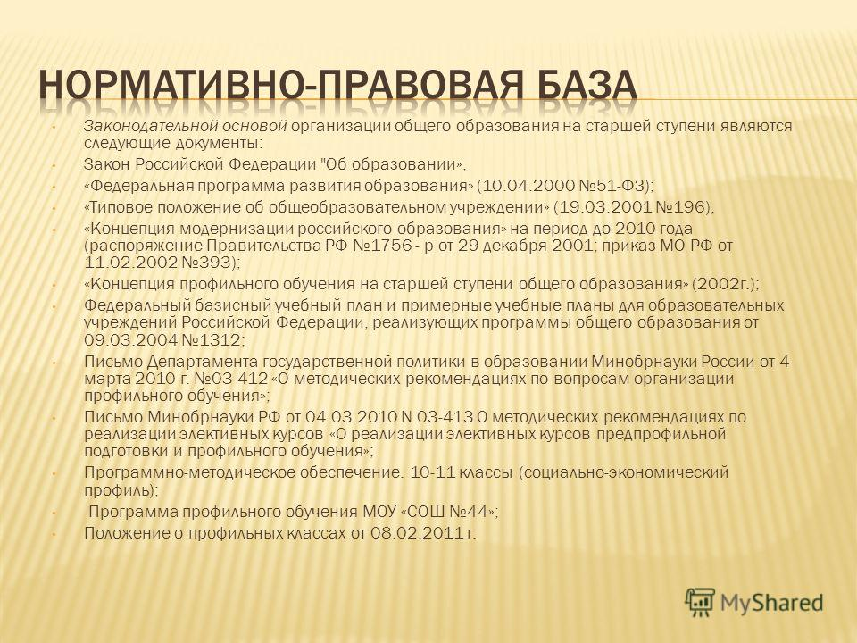 Законодательной основой организации общего образования на старшей ступени являются следующие документы: Закон Российской Федерации