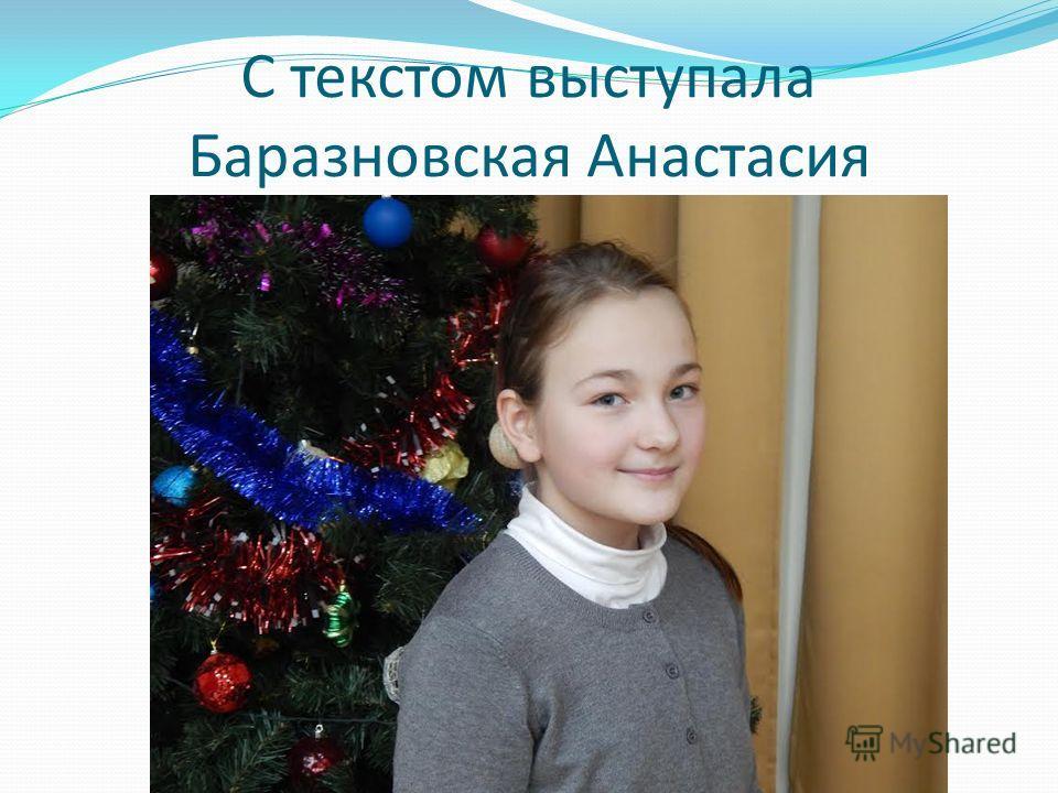 С текстом выступала Баразновская Анастасия