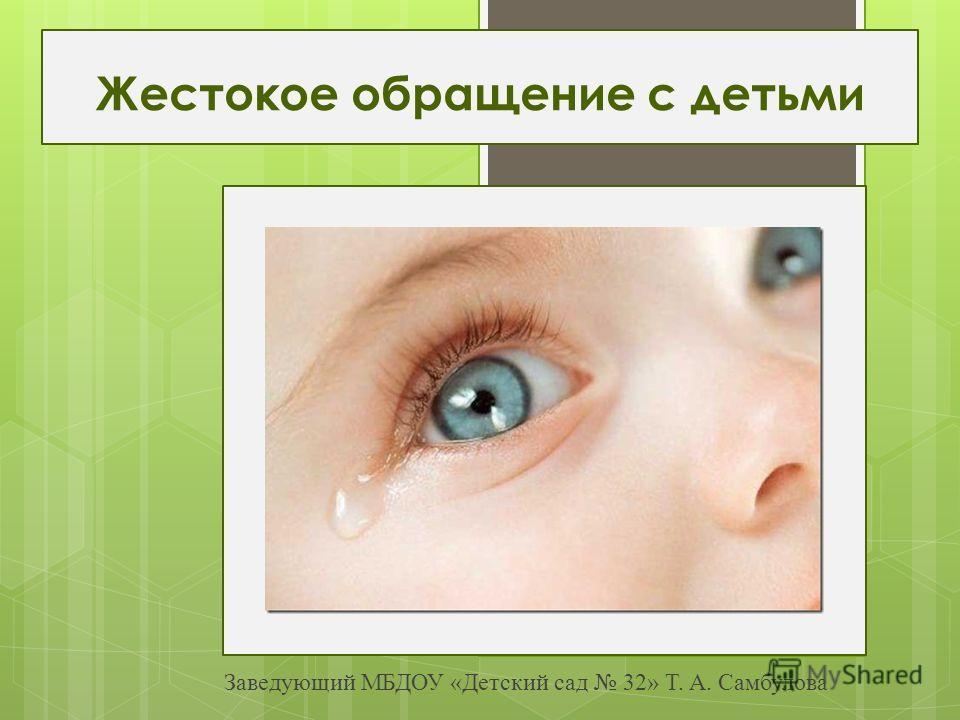 Жестокое обращение с детьми Заведующий МБДОУ «Детский сад 32» Т. А. Самбулова