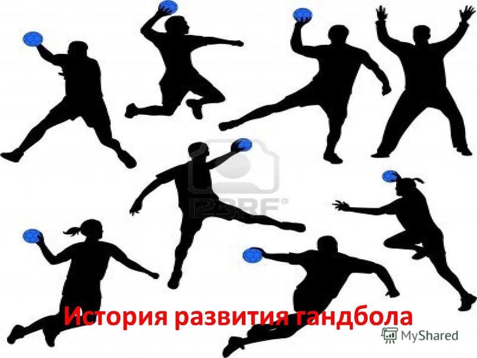 История развития гандбола