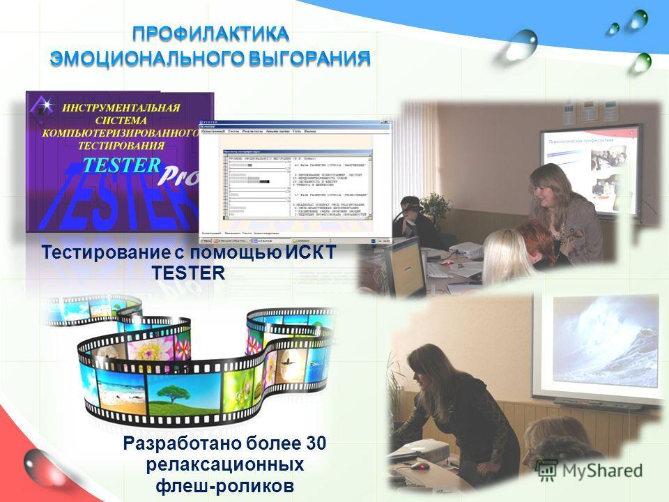 Тестирование с помощью ИСКТ TESTER Разработано более 30 релаксационных флеш-роликов
