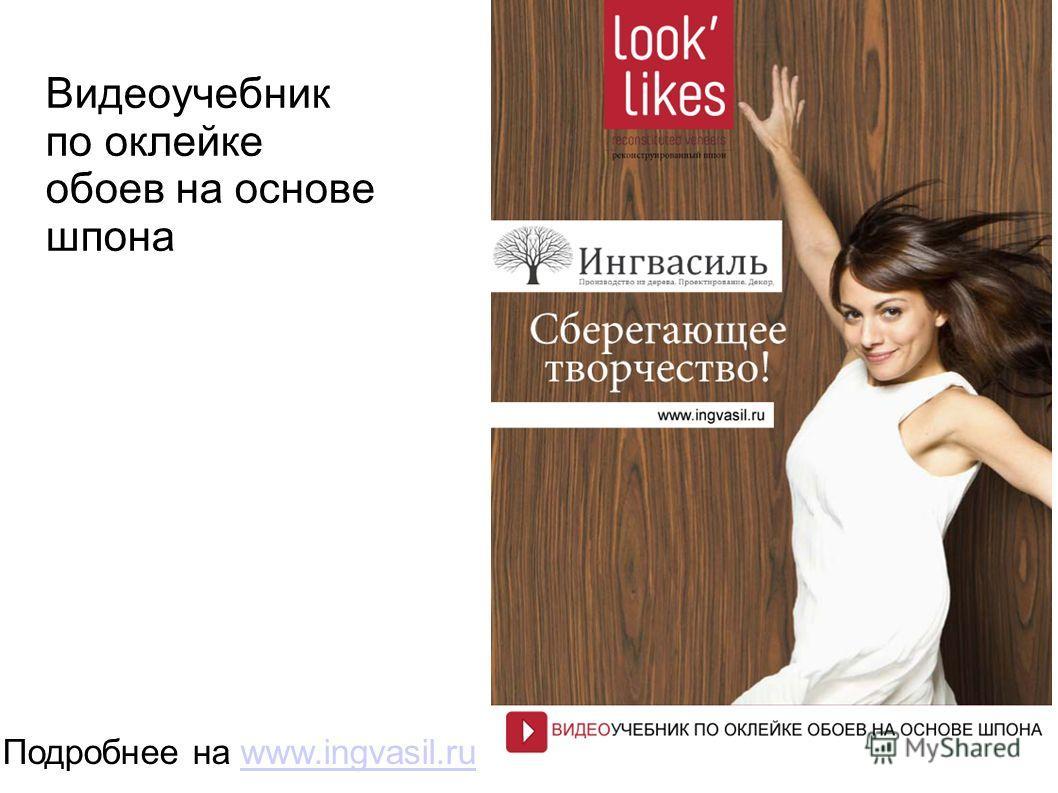 Видеоучебник по оклейке обоев на основе шпона Подробнее на www.ingvasil.ruwww.ingvasil.ru