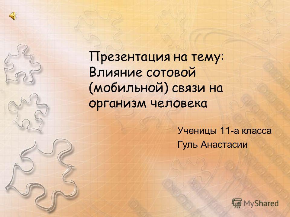 Презентация на тему: Влияние сотовой (мобильной) связи на организм человека Ученицы 11-а класса Гуль Анастасии