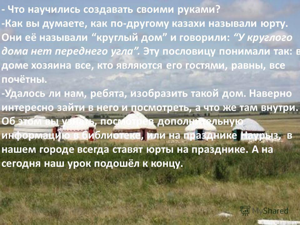 Макет юрты в историко- краеведческом музее г. Костанай