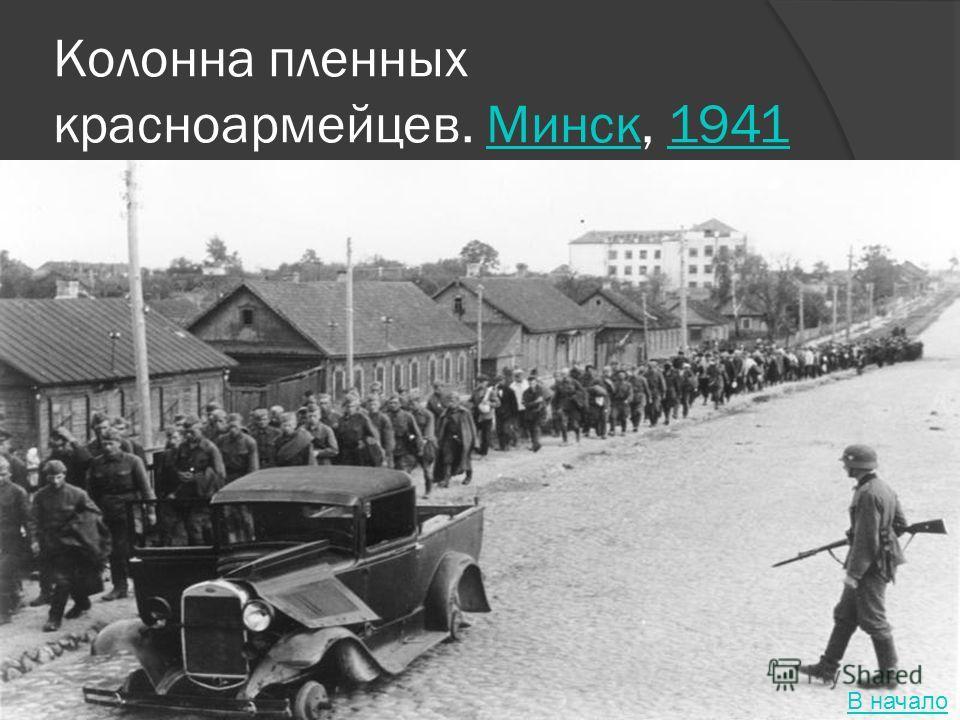 Колонна пленных красноармейцев. Минск, 1941Минск1941 В начало