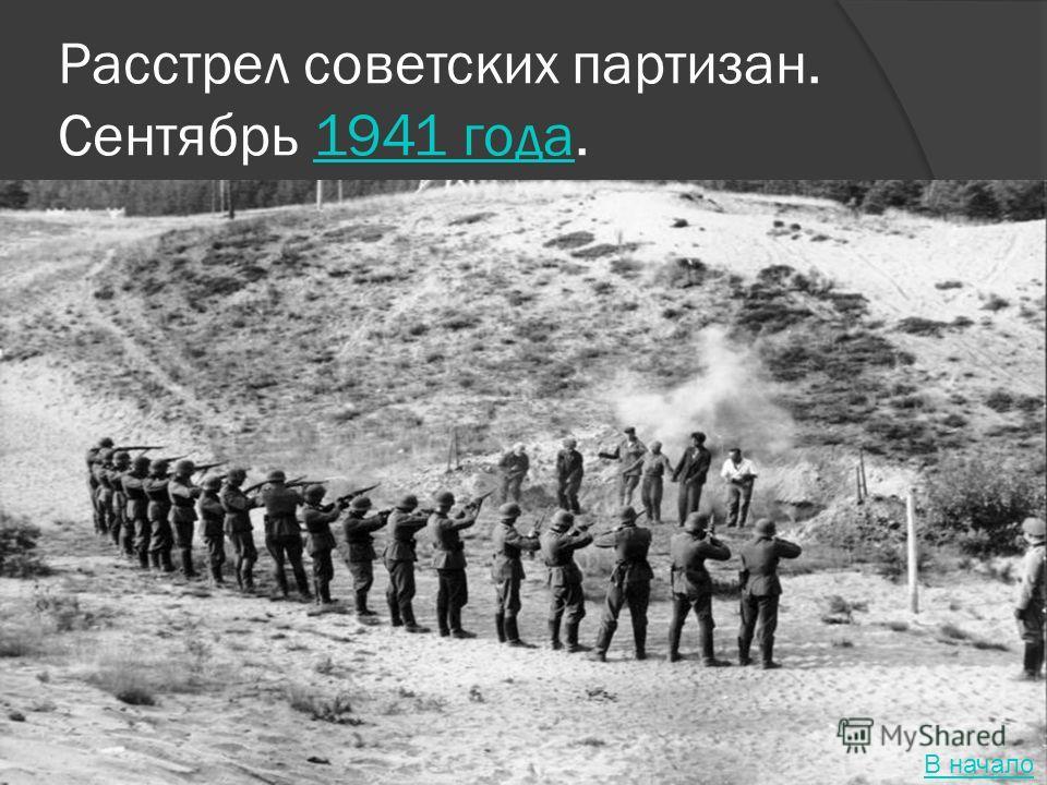 Расстрел советских партизан. Сентябрь 1941 года.1941 года В начало