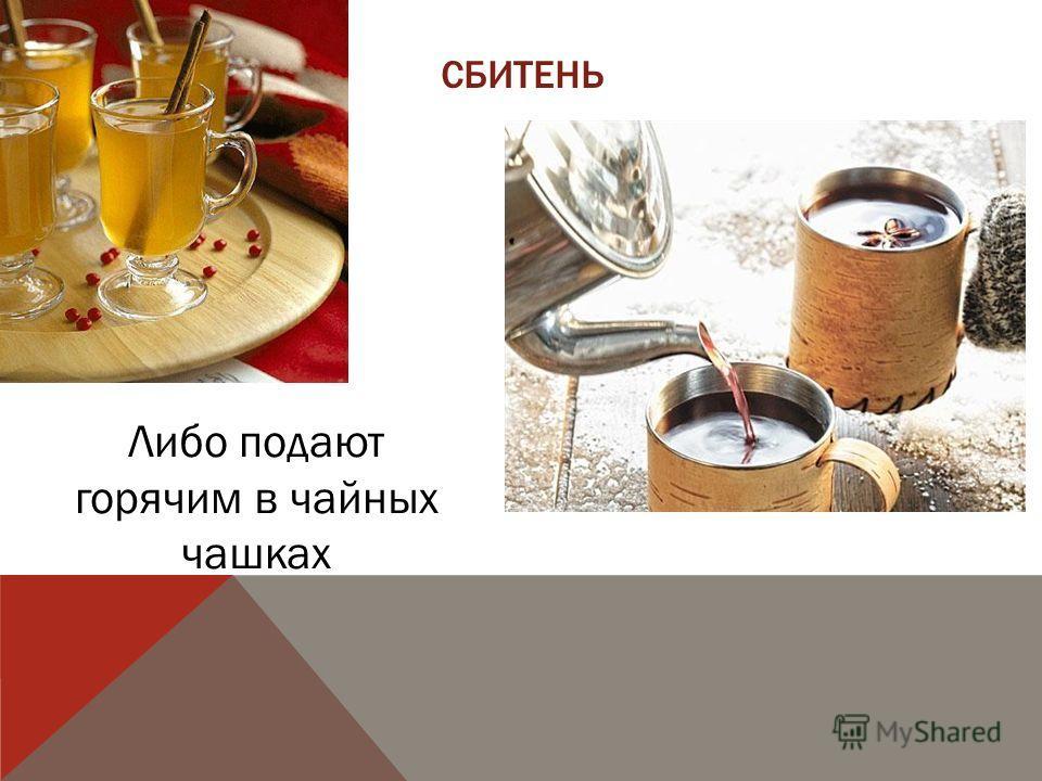 СБИТЕНЬ Либо подают горячим в чайных чашках
