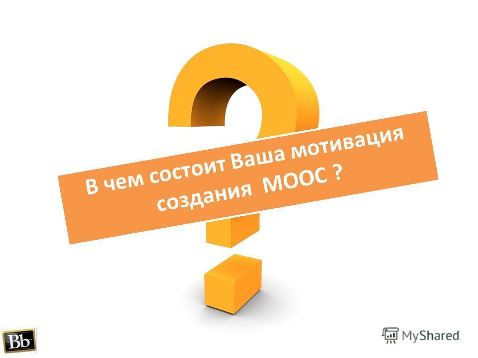 В чем состоит Ваша мотивация создания MOOC ?