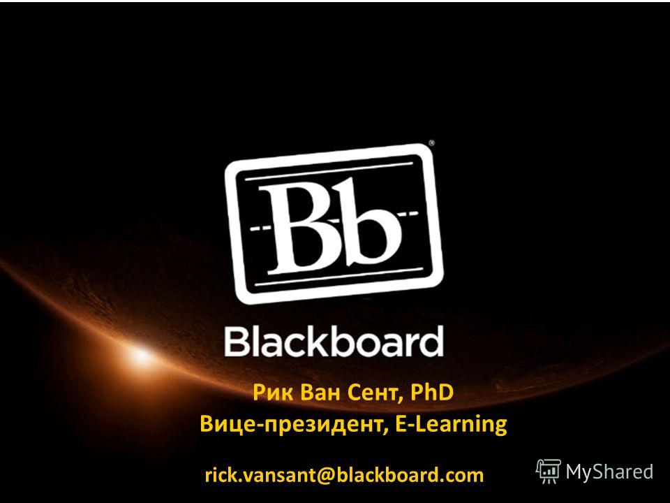 Рик Ван Сент, PhD Вице-президент, E-Learning rick.vansant@blackboard.com