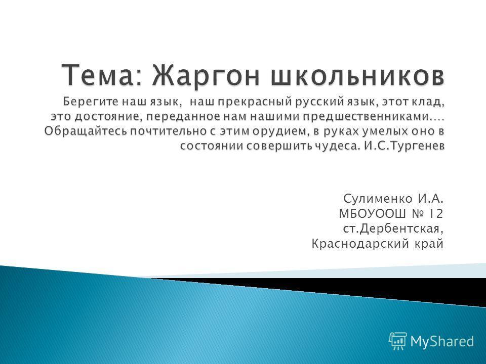 Сулименко И.А. МБОУООШ 12 ст.Дербентская, Краснодарский край