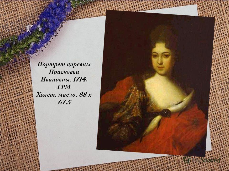 Портрет царевны Прасковьи Ивановны. 1714. ГРМ Холст, масло. 88 х 67,5
