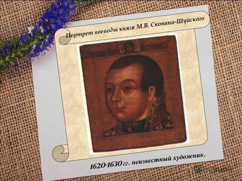Портрет воеводы князя М.В. Скопина-Шуйского 1620-1630 гг. неизвестный художник.