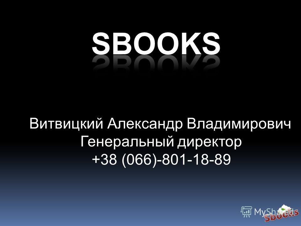 Витвицкий Александр Владимирович Генеральный директор +38 (066)-801-18-89