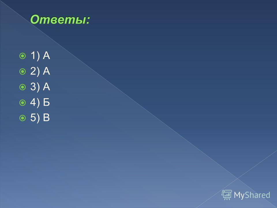 1) А 2) А 3) А 4) Б 5) В