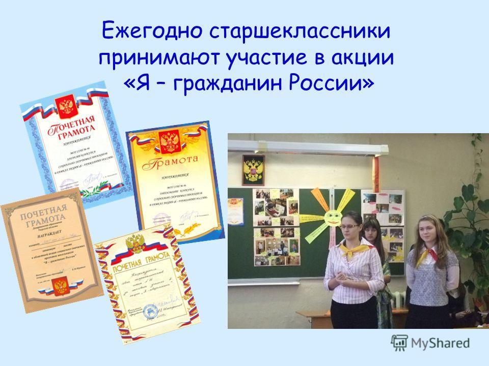 Ежегодно старшеклассники принимают участие в акции «Я – гражданин России»