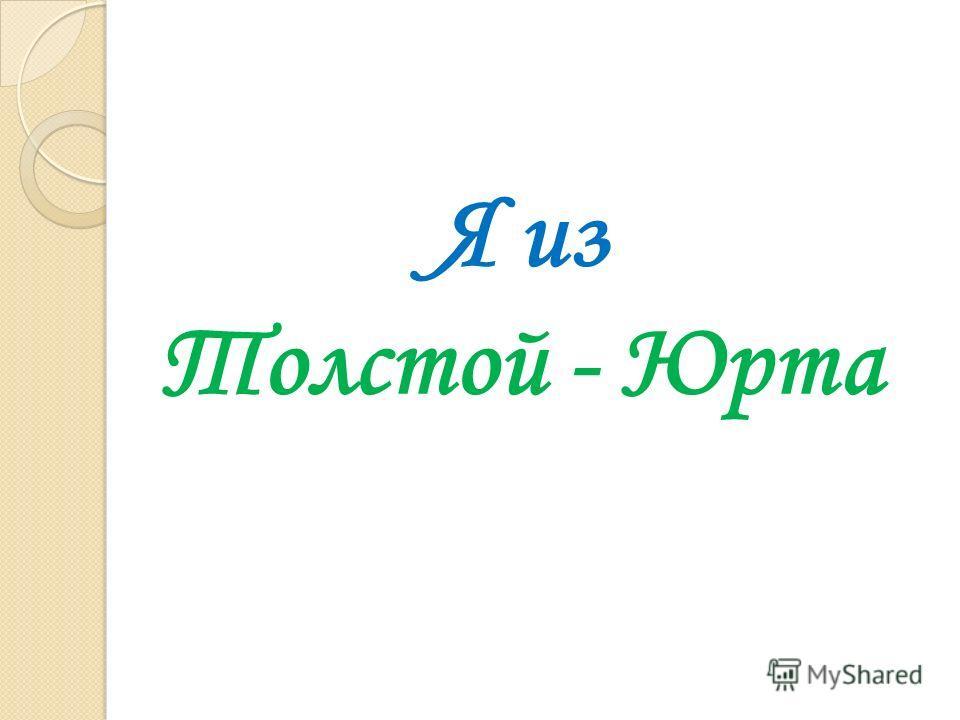 Я из Толстой - Юрта