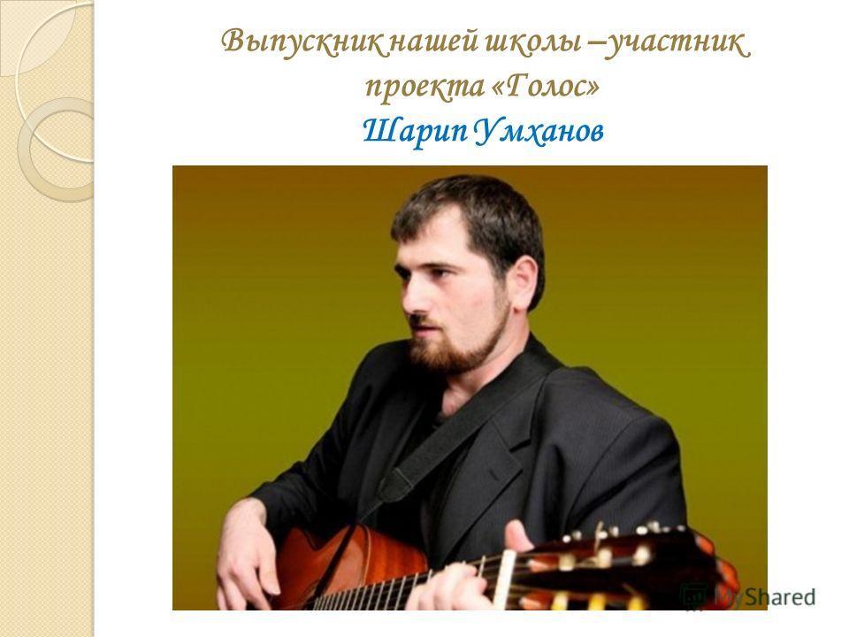 Выпускник нашей школы –участник проекта «Голос» Шарип Умханов