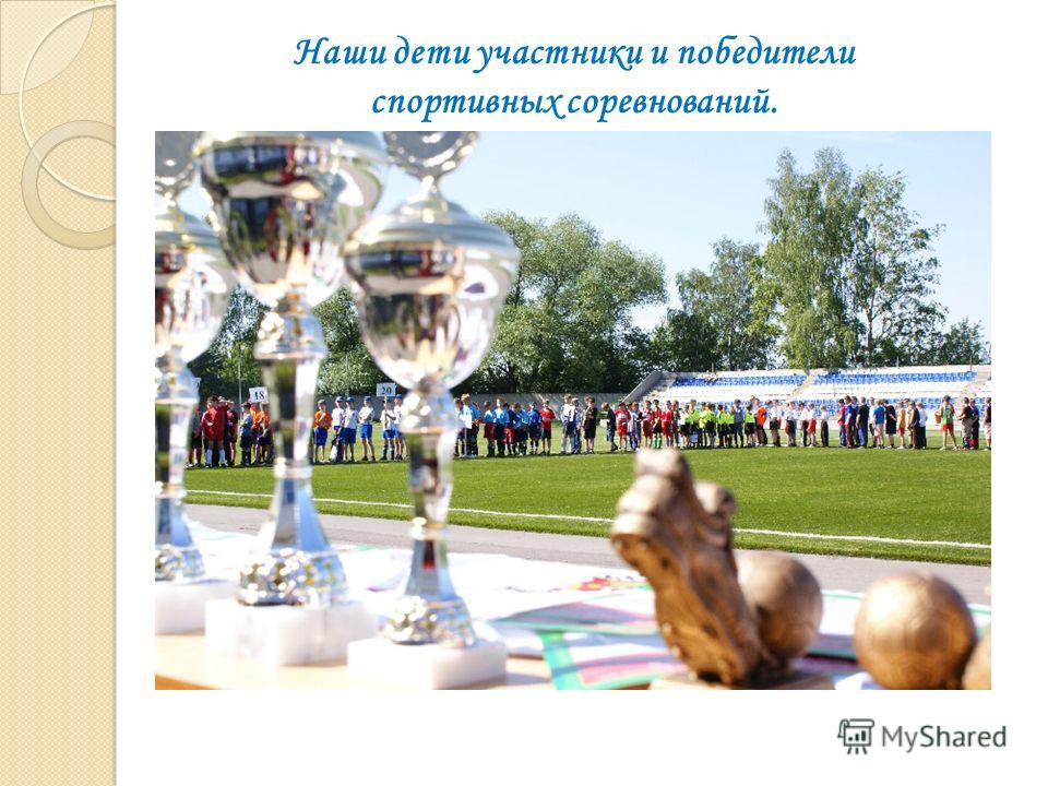 Наши дети участники и победители спортивных соревнований.