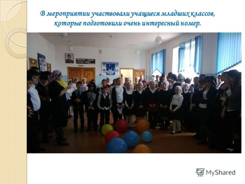 В мероприятии участвовали учащиеся младших классов, которые подготовили очень интересный номер.