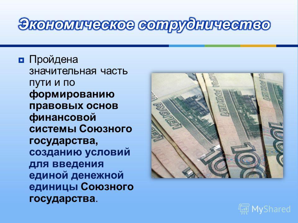 Пройдена значительная часть пути и по формированию правовых основ финансовой системы Союзного государства, созданию условий для введения единой денежной единицы Союзного государства.