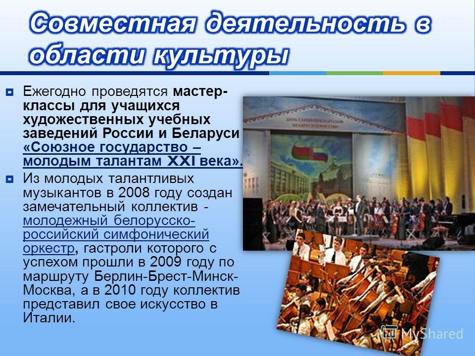 Ежегодно проведятся мастер - классы для учащихся художественных учебных заведений России и Беларуси « Союзное государство – молодым талантам XXI века ». Из молодых талантливых музыкантов в 2008 году создан замечательный коллектив - молодежный белорус