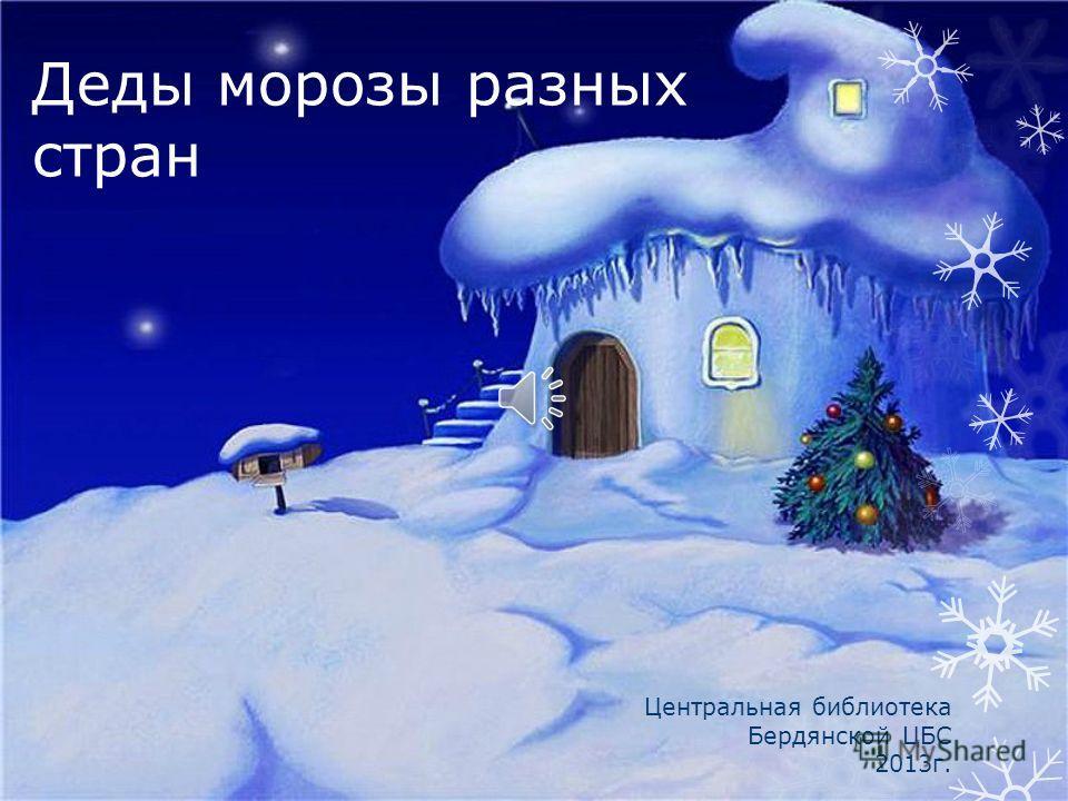 Деды морозы разных стран Центральная библиотека Бердянской ЦБС 2013г.