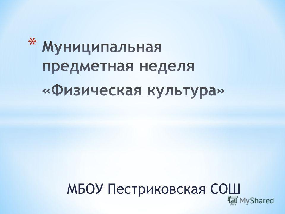 МБОУ Пестриковская СОШ