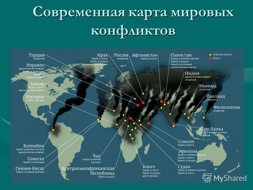 Современная карта мировых конфликтов
