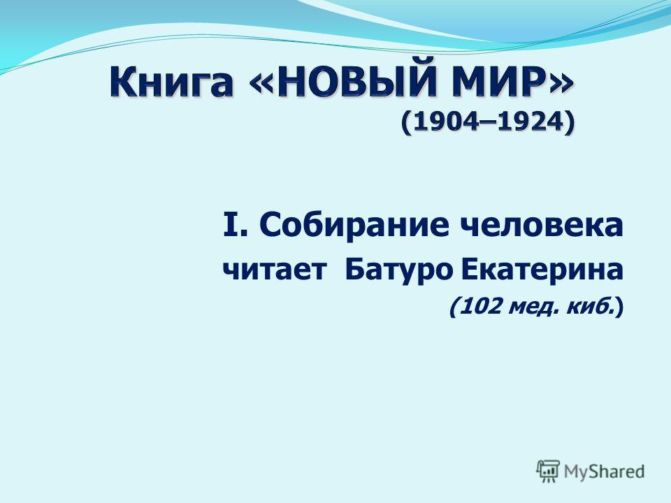 I. Собирание человека читает Батуро Екатерина (102 мед. киб.)