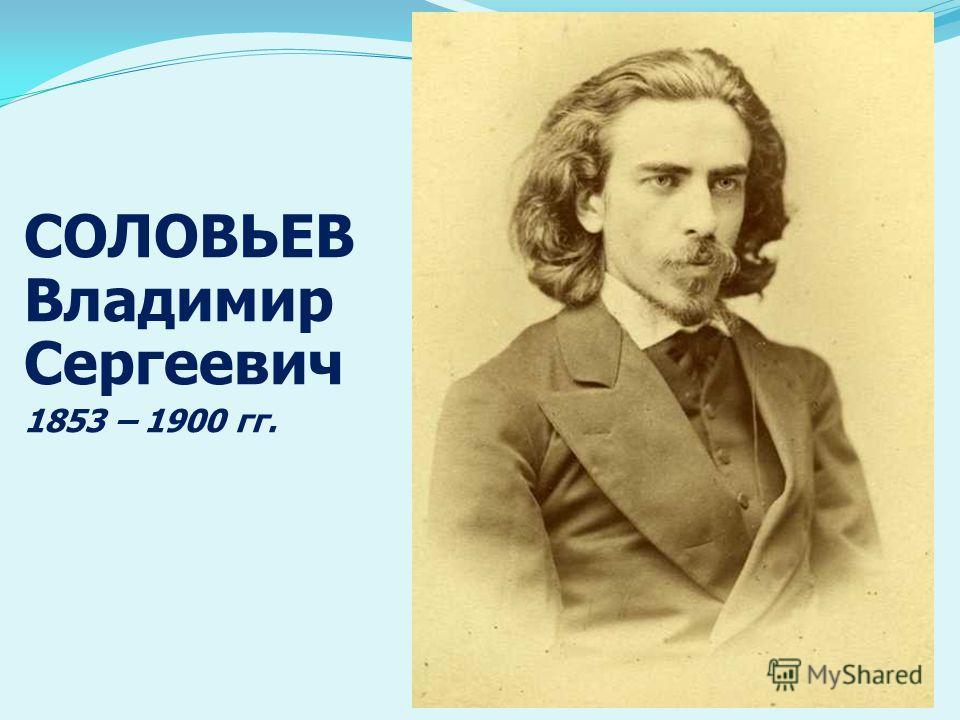 СОЛОВЬЕВ Владимир Сергеевич 1853 – 1900 гг.