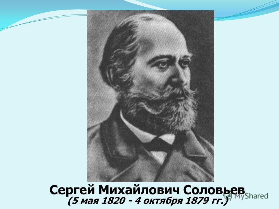 Сергей Михайлович Соловьев (5 мая 1820 - 4 октября 1879 гг.)