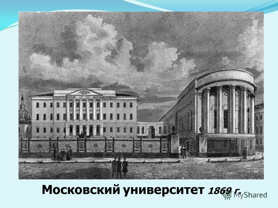 Московский университет 1869 г.