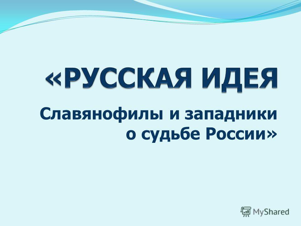 Славянофилы и западники о судьбе России»