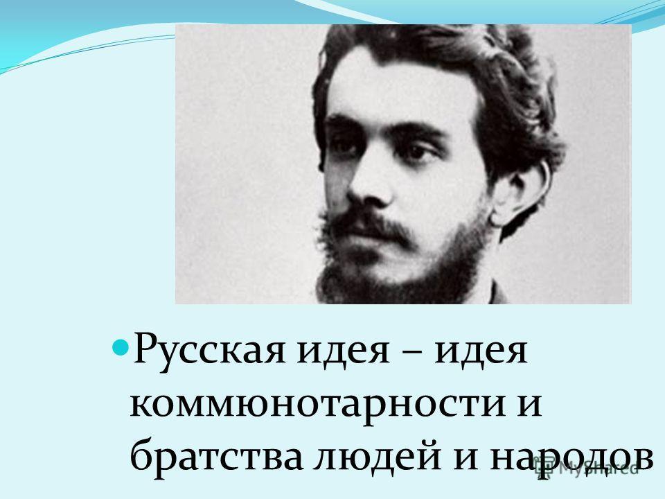 Русская идея – идея коммюнотарности и братства людей и народов